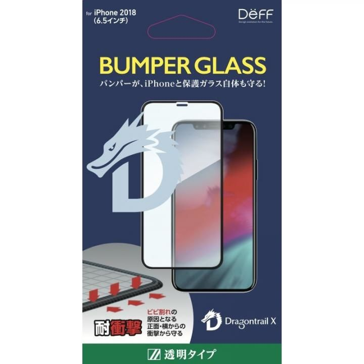 iPhone XS Max フィルム Deff BUMPER GLASS 強化ガラス Dragontrail 通常 iPhone XS Max_0