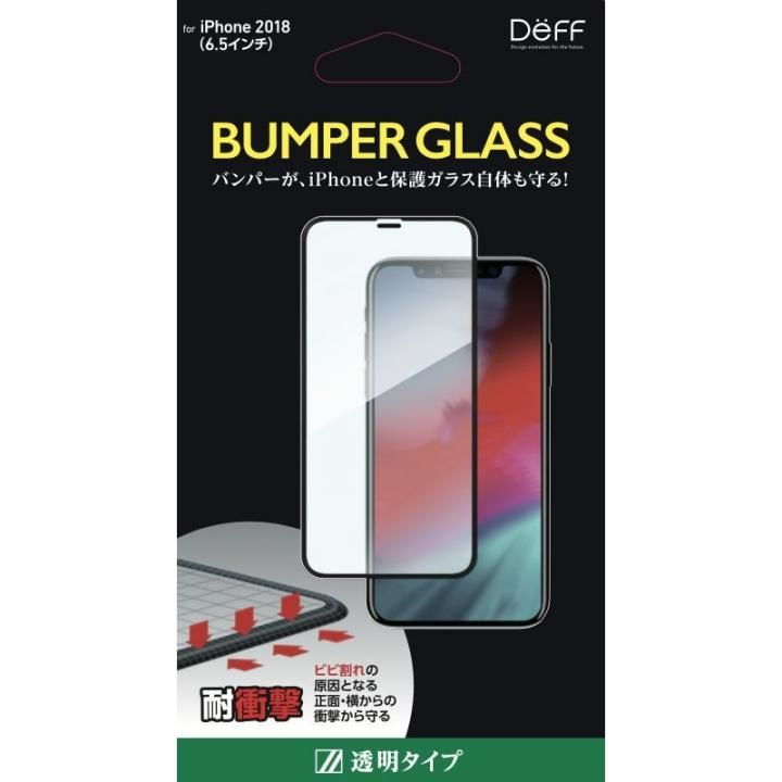 【iPhone XS Maxフィルム】Deff BUMPER GLASS 強化ガラス 通常 iPhone XS Max_0
