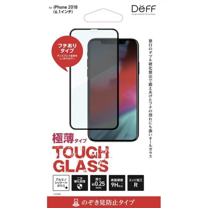 iPhone XR フィルム Deff TOUGH GLASS 強化ガラス ブラック のぞき見防止 iPhone XR_0