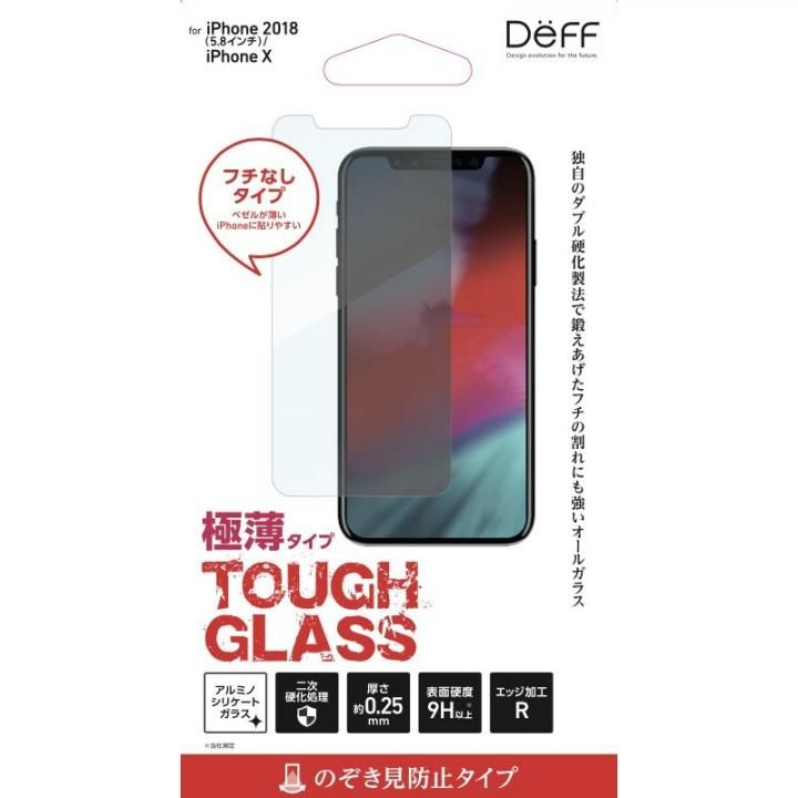 iPhone XS/X フィルム Deff TOUGH GLASS 強化ガラス のぞき見防止 iPhone XS/X_0