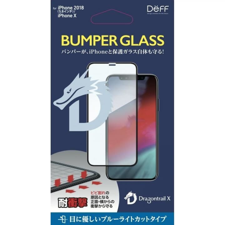 【iPhone XS/Xフィルム】Deff BUMPER GLASS 強化ガラス Dragontrail ブルーライトカット iPhone XS/X_0