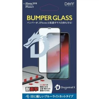 iPhone XS/X フィルム Deff BUMPER GLASS 強化ガラス Dragontrail ブルーライトカット iPhone XS/X