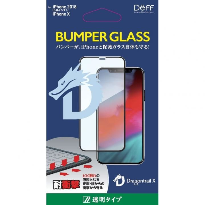 iPhone XS/X フィルム Deff BUMPER GLASS 強化ガラス Dragontrail 通常 iPhone XS/X_0