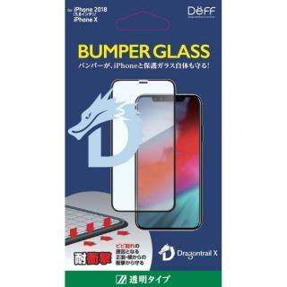 【iPhone XS/Xフィルム】Deff BUMPER GLASS 強化ガラス Dragontrail 通常 iPhone XS/X