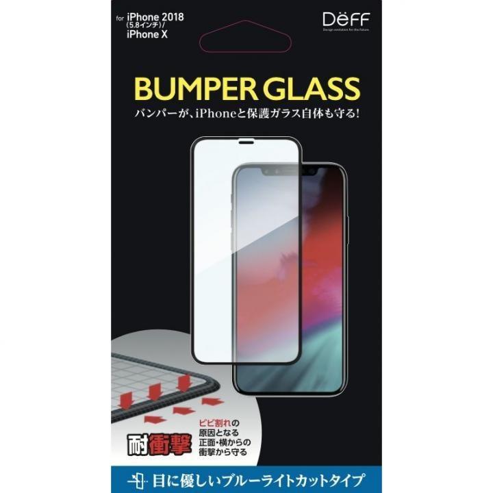 【iPhone XS/Xフィルム】Deff BUMPER GLASS 強化ガラス ブルーライトカット iPhone XS/X_0