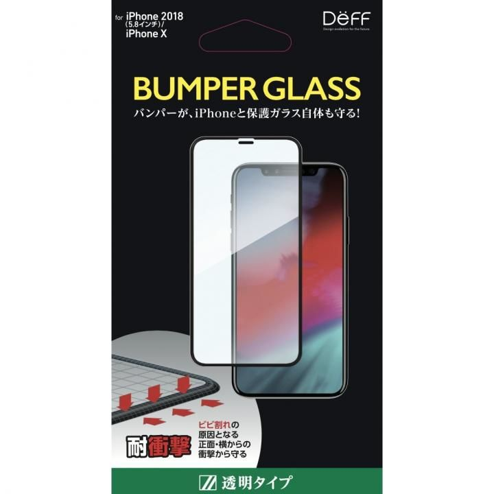 iPhone XS/X フィルム Deff BUMPER GLASS 強化ガラス 通常 iPhone XS/X_0