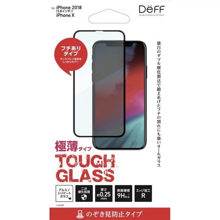 【iPhone XS/Xフィルム】Deff TOUGH GLASS 強化ガラス ブラック のぞき見防止 iPhone XS/X_0