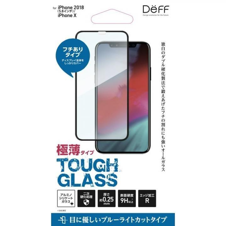 【iPhone XS/Xフィルム】Deff TOUGH GLASS 強化ガラス ブラック ブルーライトカット iPhone XS/X_0