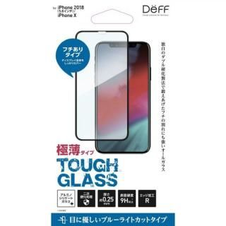 【iPhone X】Deff TOUGH GLASS 強化ガラス ブラック ブルーライトカット iPhone XS/X【9月下旬】