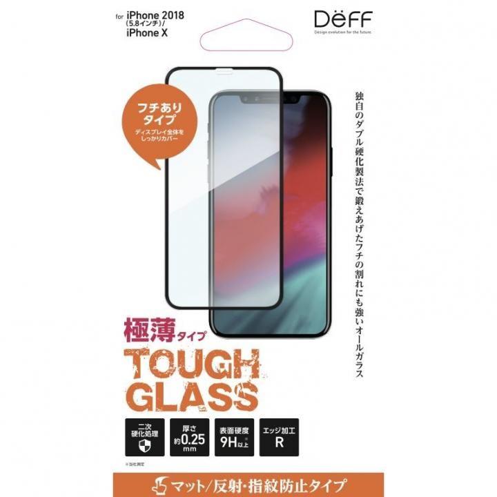 【iPhone XS/Xフィルム】Deff TOUGH GLASS 強化ガラス ブラック マット iPhone XS/X_0