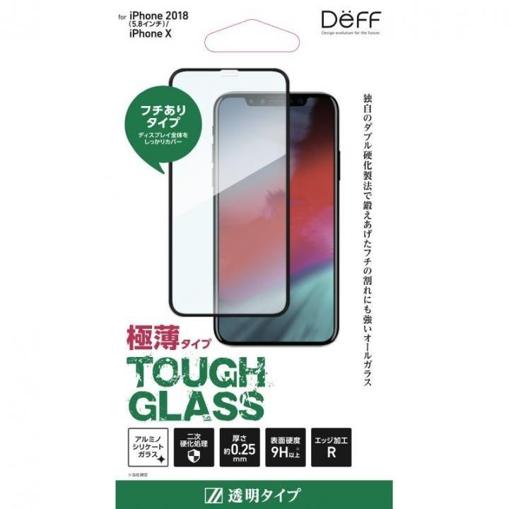 【iPhone XS/Xフィルム】Deff TOUGH GLASS 強化ガラス ブラック 通常 iPhone XS/X_0