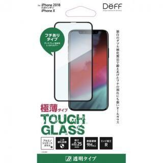 【iPhone XS/Xフィルム】Deff TOUGH GLASS 強化ガラス ブラック 通常 iPhone XS/X