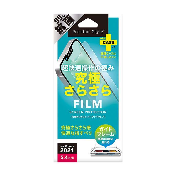 液晶保護フィルム 究極さらさら iPhone 13 mini_0