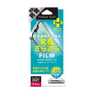 iPhone 13 mini (5.4インチ) フィルム 液晶保護フィルム 究極さらさら iPhone 13 mini【10月上旬】