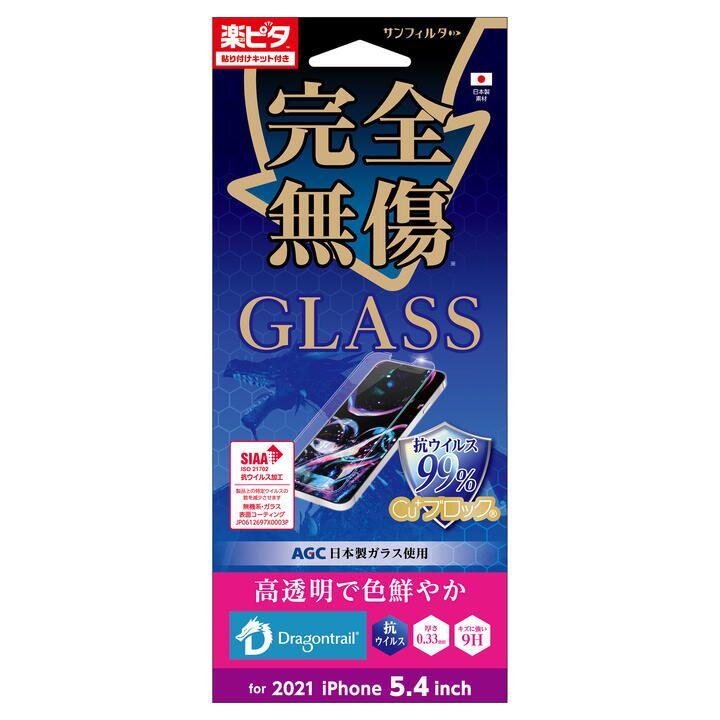サンフィルター 強化ガラス 抗ウイルス iPhone 13 mini【9月下旬】_0