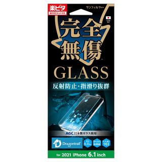 iPhone 13 / iPhone 13 Pro (6.1インチ) フィルム サンフィルター 強化ガラス さらさら防指紋 iPhone 13/iPhone 13 Pro