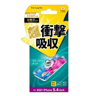 iPhone 13 mini (5.4インチ) フィルム サンフィルター 衝撃吸収フィルム ブルーライトカット iPhone 13 mini