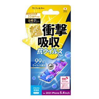iPhone 13 mini (5.4インチ) フィルム サンフィルター 衝撃吸収フィルム 抗ウイルス 防指紋 iPhone 13 mini