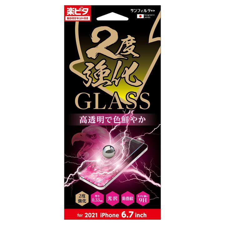 サンフィルター 2度強化ガラス 光沢 iPhone 13 Pro Max【9月下旬】_0