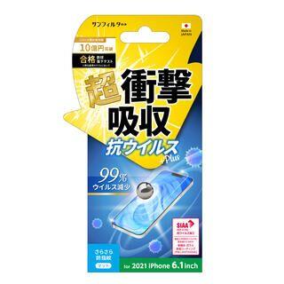 iPhone 13 / iPhone 13 Pro (6.1インチ) フィルム サンフィルター 衝撃吸収フィルム 抗ウイルス 防指紋 iPhone 13/iPhone 13 Pro