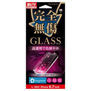 iPhone 13 Pro Max (6.7インチ) フィルム サンフィルター 強化ガラス 光沢 iPhone 13 Pro Max