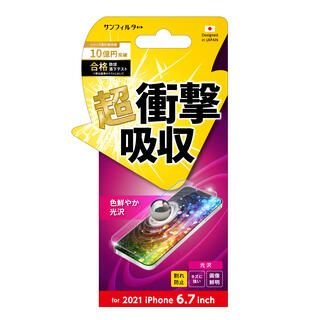iPhone 13 Pro Max (6.7インチ) フィルム サンフィルター 衝撃吸収フィルム 光沢 iPhone 13 Pro Max