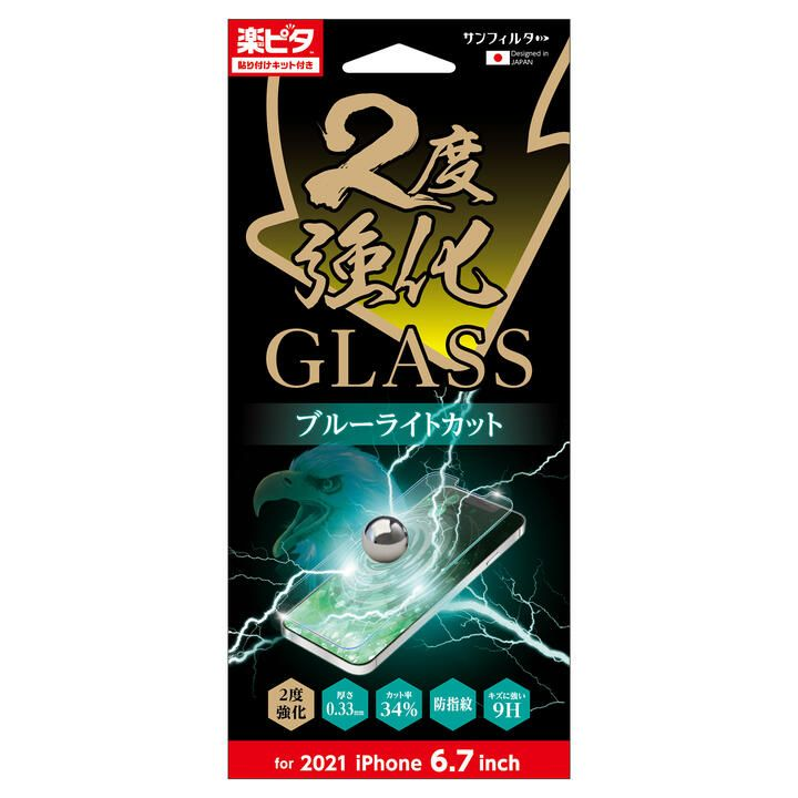 サンフィルター 2度強化ガラス ブルーライトカット iPhone 13 Pro Max【9月下旬】_0