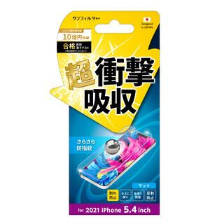 iPhone 13 mini (5.4インチ) フィルム サンフィルター 衝撃吸収フィルム さらさら防指紋 iPhone 13 mini