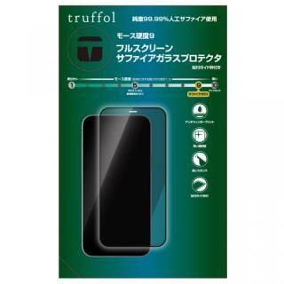 iPhone 13 mini (5.4インチ) フィルム Truffol トラッフル サファイアガラススクリーンプロテクタ iPhone 13 mini