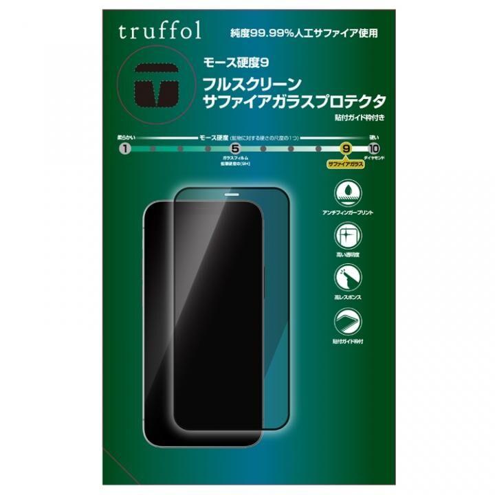 Truffol トラッフル サファイアガラススクリーンプロテクタ iPhone 13/iPhone 13 Pro_0