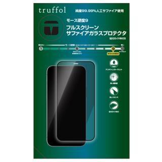 iPhone 13 / iPhone 13 Pro (6.1インチ) フィルム Truffol トラッフル サファイアガラススクリーンプロテクタ iPhone 13/iPhone 13 Pro