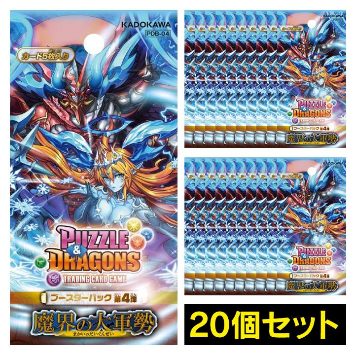 パズル&ドラゴンズTCG ブースターパック 第4弾 魔界の大軍勢 20個セット_0
