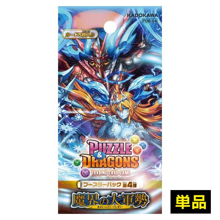 パズル&ドラゴンズTCG ブースターパック 第4弾 魔界の大軍勢 単品_0