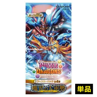 パズル&ドラゴンズTCG ブースターパック 第4弾 魔界の大軍勢 単品