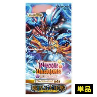 [iPhone発表記念特価]パズル&ドラゴンズTCG ブースターパック 第4弾 魔界の大軍勢 単品