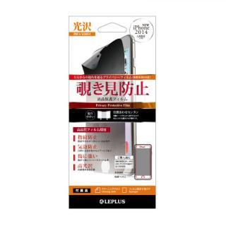 指紋防止・気泡防止 液晶保護フィルム 覗き見防止360° iPhone 6 Plusフィルム