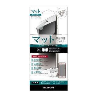 指紋防止・気泡防止 液晶保護フィルム マット iPhone 6 Plusフィルム