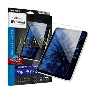 LEPLUS ガラスフィルム「GLASS PREMIUM FILM」 スタンダードサイズ  ブルーライトカット・高透明 8.3インチ iPad mini 第6世代【10月中旬】