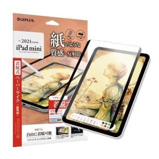 LEPLUS 保護フィルム 「SHIELD・G HIGH SPEC FILM」 着脱式 反射防止・紙質感 8.3インチ iPad mini 第6世代【10月中旬】