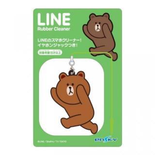 LINE ラバークリーナー 04ブラウン