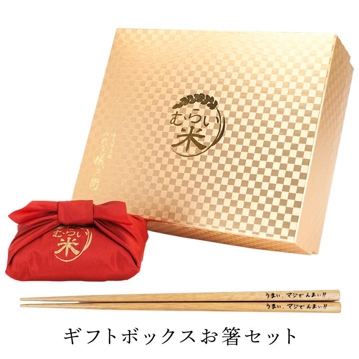 むらい米 ギフトセット 2合袋×4 お箸付き_0