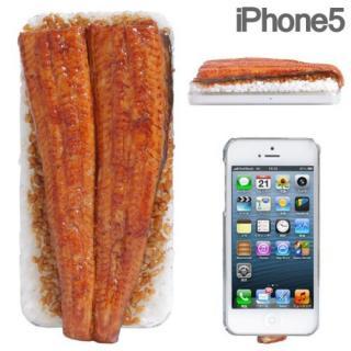 食品サンプルケース iPhone 5 国産うなぎの蒲焼