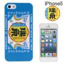 iPhone5 企業コラボ企画 瑞泉酒造ハードケース(瑞泉)