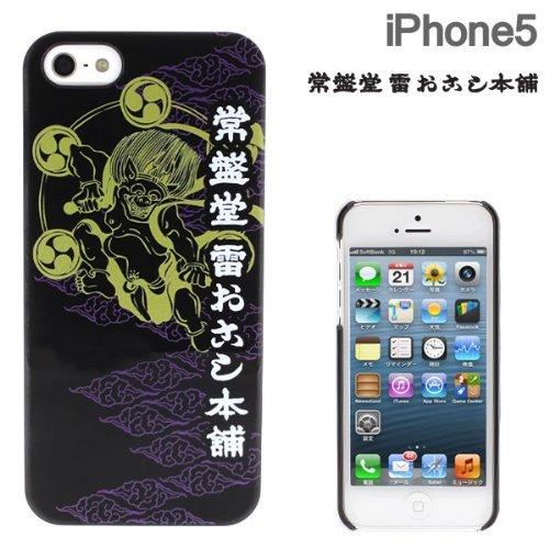 iPhone5 企業コラボ企画 常盤堂雷おこし本舗ハードケース(雷おこし)