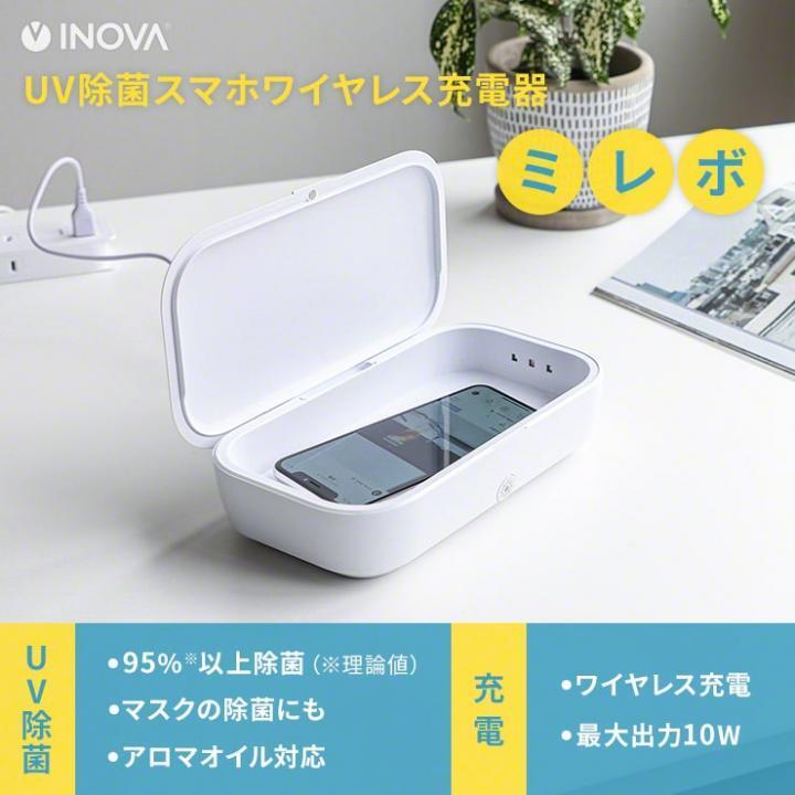 UV除菌スマホワイヤレス充電器  Milebo ホワイト_0