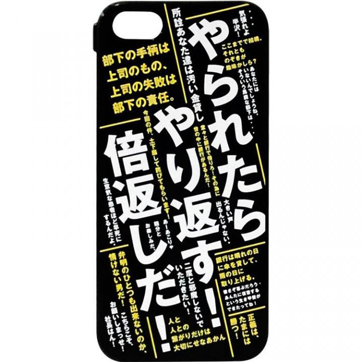 日曜劇場「半沢直樹」 台詞Ver iPhone 5 ケース