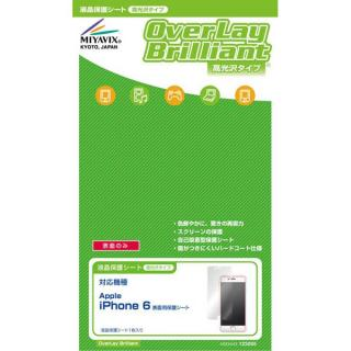 OverLay Brilliant(光沢) 液晶保護フィルム iPhone 6 フィルム