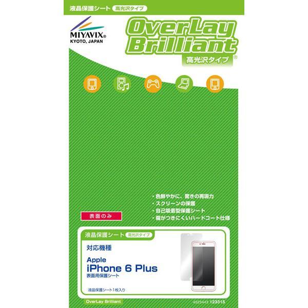 [5月特価]OverLay Brilliant(光沢) 液晶保護フィルム iPhone 6 Plusフィルム