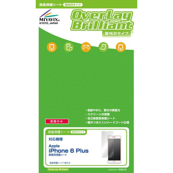 OverLay Brilliant(光沢) 液晶保護フィルム iPhone 6 Plusフィルム