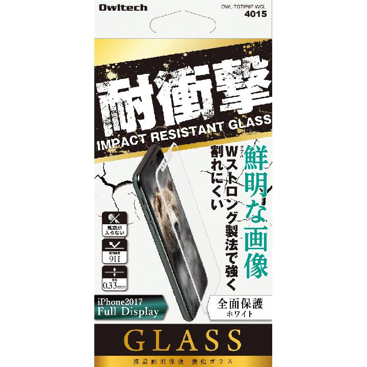 [0.33mm]耐衝撃ガラス 全面保護 鮮明な画像 クリア ホワイト iPhone X